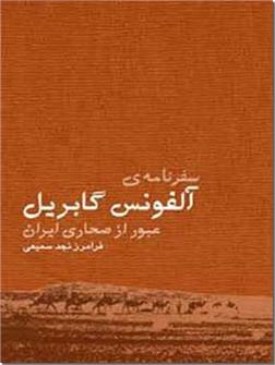 کتاب سفرنامه آلفونس گابریل - عبور از صحاری ایران - خرید کتاب از: www.ashja.com - کتابسرای اشجع
