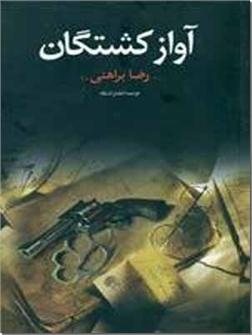 کتاب آواز کشتگان - داستان ایرانی - خرید کتاب از: www.ashja.com - کتابسرای اشجع