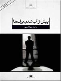 کتاب پیش از آب شدن برف ها - داستان زندگی دهه شصتی ها - خرید کتاب از: www.ashja.com - کتابسرای اشجع