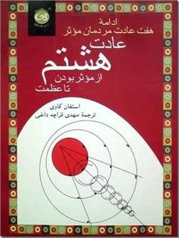 خرید کتاب عادت هشتم - از موثر بودن تا عظمت از: www.ashja.com - کتابسرای اشجع