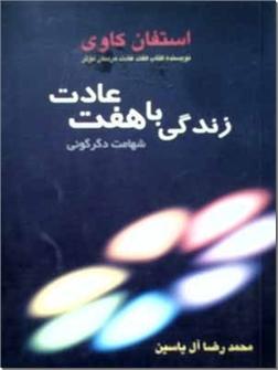 کتاب زندگی با هفت عادت - شهامت دگرگونی - خرید کتاب از: www.ashja.com - کتابسرای اشجع