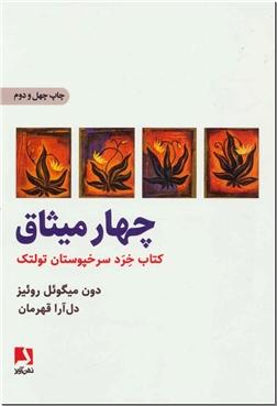 کتاب چهار میثاق - کتاب خرد سرخپوستان تولتک - خرید کتاب از: www.ashja.com - کتابسرای اشجع