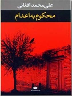 کتاب محکوم به اعدام - مجموعه داستان کوتاه - خرید کتاب از: www.ashja.com - کتابسرای اشجع