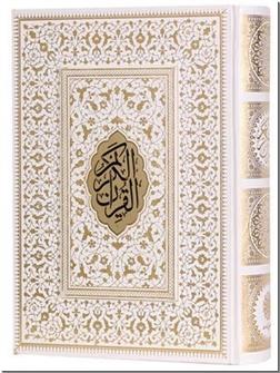 خرید کتاب قرآن کریم سفید وزیری معطر و نفیس از: www.ashja.com - کتابسرای اشجع