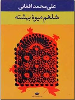 کتاب شلغم میوه بهشتیه - رمانی دیگر از خالق شوهر آهوخانم - خرید کتاب از: www.ashja.com - کتابسرای اشجع