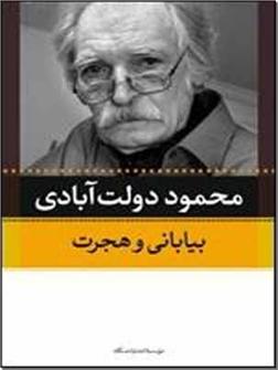 خرید کتاب بیابانی و هجرت از: www.ashja.com - کتابسرای اشجع