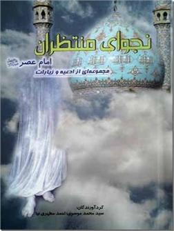 کتاب نجوای منتظران - مجموعه ای از ادعیه و زیارات امام عصر (عج) - خرید کتاب از: www.ashja.com - کتابسرای اشجع