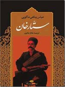 کتاب ستارخان - رمانی از انقلاب مشروطیت - خرید کتاب از: www.ashja.com - کتابسرای اشجع