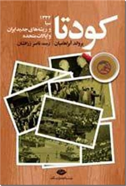 خرید کتاب کودتا از: www.ashja.com - کتابسرای اشجع