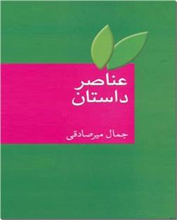 کتاب عناصر داستان - داستان نویسی - خرید کتاب از: www.ashja.com - کتابسرای اشجع