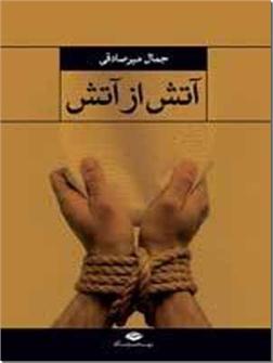 خرید کتاب آتش از آتش از: www.ashja.com - کتابسرای اشجع