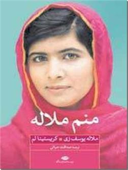 کتاب منم ملاله - سرگذشت دختری از پاکستان - خرید کتاب از: www.ashja.com - کتابسرای اشجع