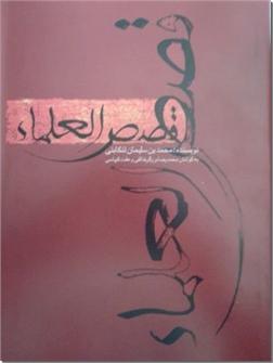 کتاب قصص العلماء - شرح حال 154 تن از علمای شیعه قرن 4 تا 13 - خرید کتاب از: www.ashja.com - کتابسرای اشجع