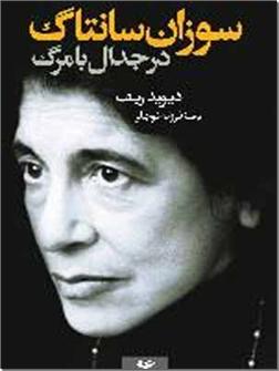 کتاب سوزان سانتاگ در جدال با مرگ - شنا در دریای مرگ - خرید کتاب از: www.ashja.com - کتابسرای اشجع