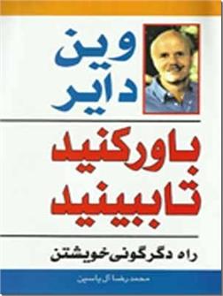 کتاب باور کنید تا ببینید - راه دگرگونی خویشتن - خرید کتاب از: www.ashja.com - کتابسرای اشجع