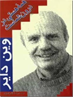 کتاب همه هستی در درون شماست - جملات قصار در رابطه با خودسازی - خرید کتاب از: www.ashja.com - کتابسرای اشجع