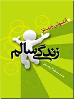 خرید کتاب زندگی سالم از: www.ashja.com - کتابسرای اشجع
