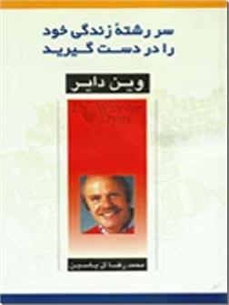 کتاب سررشته زندگی خود را در دست بگیرید - روانشناسی قاطعیت - خرید کتاب از: www.ashja.com - کتابسرای اشجع