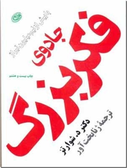 کتاب جادوی فکر بزرگ - تعیین اهداف عالی - خرید کتاب از: www.ashja.com - کتابسرای اشجع