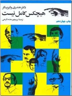 کتاب هیچکس کامل نیست - روانشناسی انتقاد - خرید کتاب از: www.ashja.com - کتابسرای اشجع