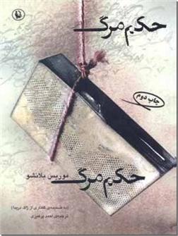 کتاب حکم مرگ - داستانهای فرانسوی - خرید کتاب از: www.ashja.com - کتابسرای اشجع