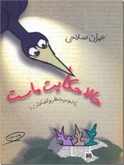 کتاب حالا حکایت ماست - با تجدید نظر و حذف اضافات - خرید کتاب از: www.ashja.com - کتابسرای اشجع