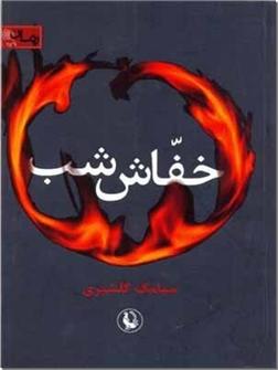 خرید کتاب خفاش شب از: www.ashja.com - کتابسرای اشجع