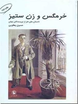 خرید کتاب خرمگس و زن ستیز از: www.ashja.com - کتابسرای اشجع