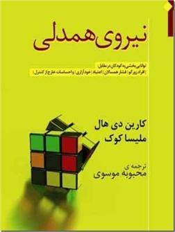 کتاب نیروی همدلی - توانایی بخشی به کودکان - خرید کتاب از: www.ashja.com - کتابسرای اشجع