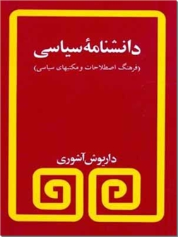 کتاب دانشنامه سیاسی - آشوری - واژه نامه علوم سیاسی - خرید کتاب از: www.ashja.com - کتابسرای اشجع