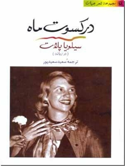 کتاب در کسوت ماه - متن دو زبانه - خرید کتاب از: www.ashja.com - کتابسرای اشجع