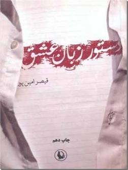خرید کتاب دستور زبان عشق از: www.ashja.com - کتابسرای اشجع