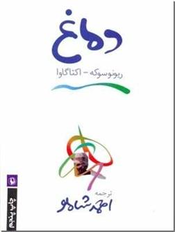 خرید کتاب دماغ از: www.ashja.com - کتابسرای اشجع