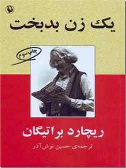 کتاب یک زن بدبخت - داستانهای آمریکایی - خرید کتاب از: www.ashja.com - کتابسرای اشجع