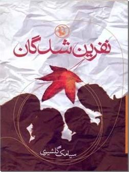 خرید کتاب نفرین شدگان از: www.ashja.com - کتابسرای اشجع