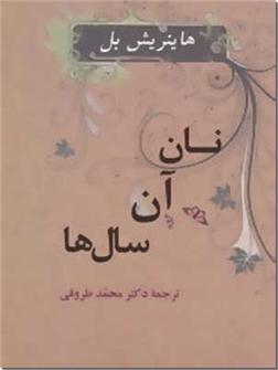 خرید کتاب نان آن سالها از: www.ashja.com - کتابسرای اشجع