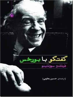 خرید کتاب گفت و گو با بورخس از: www.ashja.com - کتابسرای اشجع