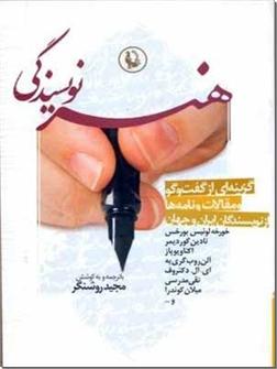 کتاب هنر نویسندگی - گزینه ای از گفت و گوها و مقالات - خرید کتاب از: www.ashja.com - کتابسرای اشجع