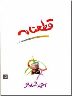 کتاب قطعنامه - شعر فارسی - خرید کتاب از: www.ashja.com - کتابسرای اشجع
