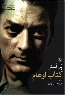 کتاب کتاب اوهام - ادبیات داستانی - خرید کتاب از: www.ashja.com - کتابسرای اشجع