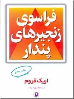 کتاب فراسوی زنجیرهای پندار - روانشناسی مارکس و فروید - خرید کتاب از: www.ashja.com - کتابسرای اشجع