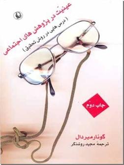 کتاب عینیت در پژوهش های اجتماعی - درس هایی در روش تحقیق - خرید کتاب از: www.ashja.com - کتابسرای اشجع