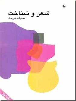 کتاب شعر و شناخت - نقد شعر - خرید کتاب از: www.ashja.com - کتابسرای اشجع