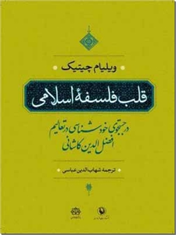 خرید کتاب قلب فلسفه اسلامی از: www.ashja.com - کتابسرای اشجع