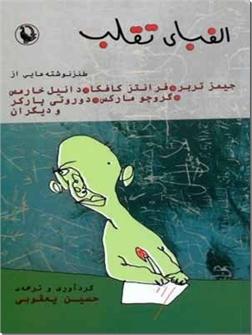 خرید کتاب الفبای تقلب از: www.ashja.com - کتابسرای اشجع