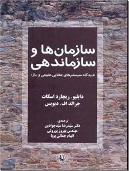 کتاب سازمان ها و سازماندهی - دیدگاه سیستم های عقلایی، طبیعی و باز - خرید کتاب از: www.ashja.com - کتابسرای اشجع
