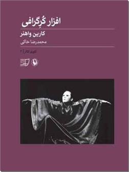 کتاب افزار کرگرافی - دستورالعمل ترکیب حرکت - خرید کتاب از: www.ashja.com - کتابسرای اشجع