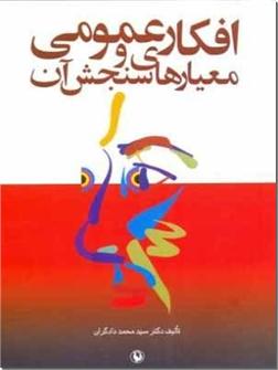 کتاب افکار عمومی و معیارهای سنجش آن - افکار عمومی - خرید کتاب از: www.ashja.com - کتابسرای اشجع