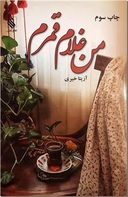 خرید کتاب من غلام قمرم از: www.ashja.com - کتابسرای اشجع