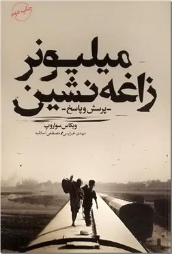 کتاب میلیونر زاغه نشین - ادبیات داستانی - رمان - خرید کتاب از: www.ashja.com - کتابسرای اشجع